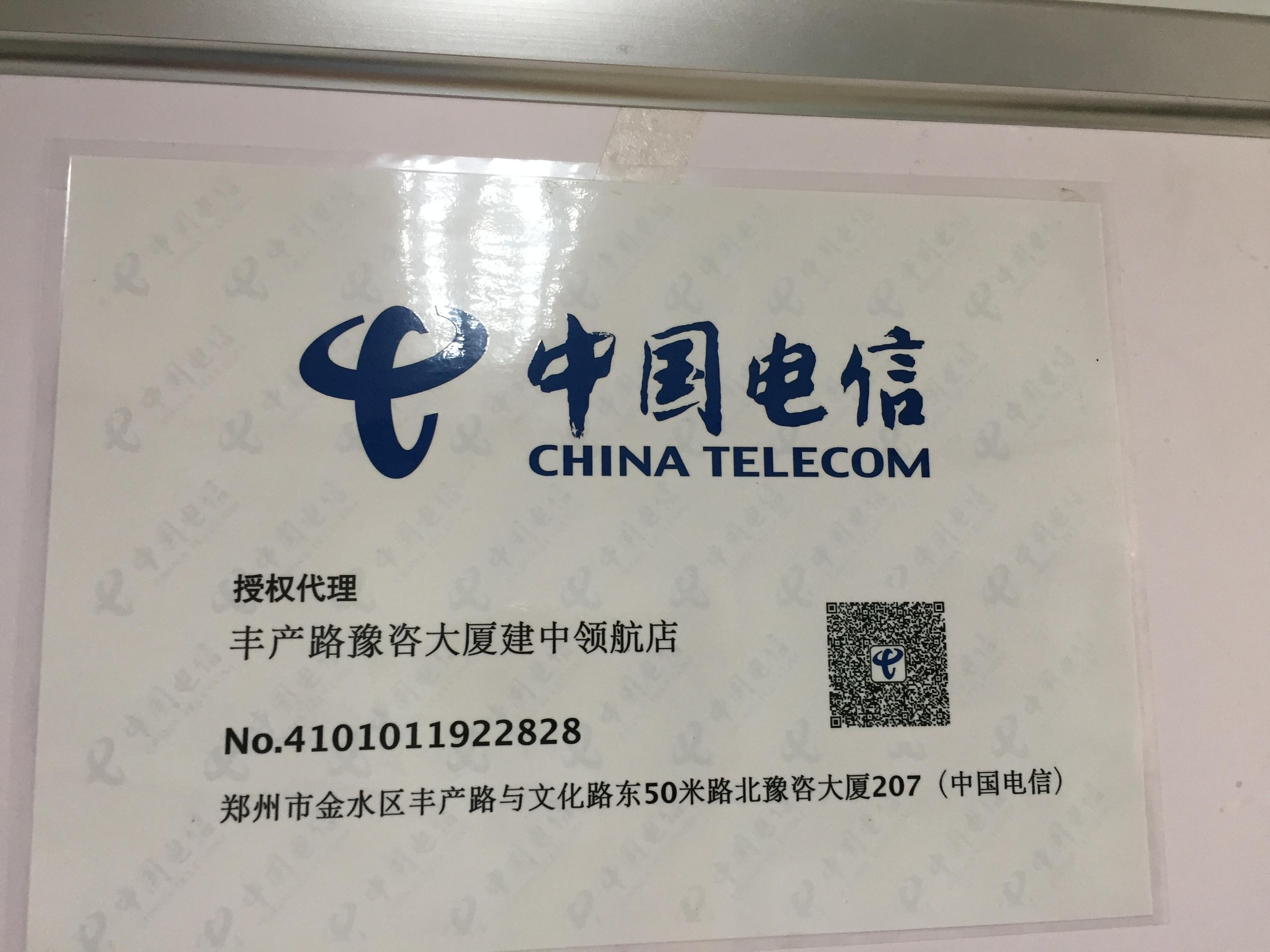 郑州建中通信设备有限公司